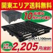 関東エリア用 物流(樹脂)プラスチックパレット すのこ 1100x1100 10枚セット