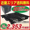 近畿エリア用 物流(樹脂)プラスチックパレット すのこ 1100x1100 20枚セット