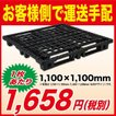 四国中国エリア用 物流(樹脂)プラスチックパレット すのこ 1100x1100(お客様運送手配限定)