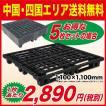 四国中国エリア用 物流(樹脂)プラスチックパレット すのこ 1100x1100 5枚セット