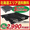 北海道エリア用 物流(樹脂)プラスチックパレット すのこ 1100x1100 5枚セット