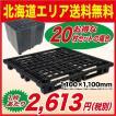 北海道エリア用 物流(樹脂)プラスチックパレット すのこ 1100x1100 20枚セット