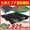 九州エリア用 物流(樹脂)プラスチックパレット すのこ 1100x1100 10枚セット