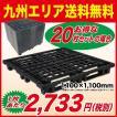 九州エリア用 物流(樹脂)プラスチックパレット すのこ 1100x1100 20枚セット