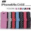iPhone6s ケース iPhone6 ケース 手帳型 PUレザー ケース iPhone6 アイフォン6 ケース おしゃれ  カード収納可 スマホケース アイホン6ケース ドット柄