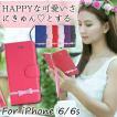 iPhone6s ケース 手帳型 iPhone6 ケース レザー アイフォン6s アイホン6s スマホケース 携帯ケース スマホカバー  おしゃれ