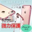 iPhone7 ケース iPhone 7 カバー シンプル ソフト 透明 耐衝撃 薄い 大人 クリアー メッキ加工 メタリック感 かわいい おしゃれ きれい TPU