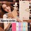 Xperia Z5 ケース Xperia Z5 Compact 手帳型ケース Premium Z3 エクスペリアZ5 カバー スマホケース レザー SO-01G SO-02H SO-03H SO-01H