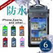 スマホ防水ケース 全機種 スマホケースiPhone7 iPhone...