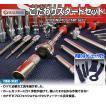 工具セットこだわりスタートセットDIYに必要な工具の詰め合わせ工具セット GENIUS