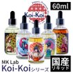 Koi-Koi こいこい 光札 60ml / 電子タバコ vape リキッド 大容量 国産 KoiKoi  月見 三光 青短 赤短 猪鹿蝶