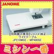 【同時購入専用】 ジャノメ 純正 ワイドテーブル JP210MSE / MP400SE
