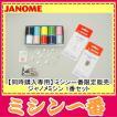 【同時購入専用】 ジャノメ ミシン 1番セット