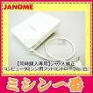 【同時購入専用】 ジャノメ 純正 フットコントローラー(白) コードリール式
