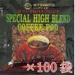 【44mmエスプレッソマシン専用】コーヒーポッド(カフェポッド)スペシャルハイブレンド 1ケース(100袋)