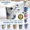 アラビア ARABIA 100周年マグ