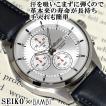 セイコー 逆輸入 海外モデル クロノグラフ SEIKO メンズ 腕時計 シルバー文字盤 ブラックレザーベルト SKS535P1 BCM003AS