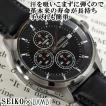 セイコー 逆輸入 海外モデル クロノグラフ SEIKO メンズ 腕時計 ブラック文字盤 ブラックレザーベルト SKS539P1 BCM003AS