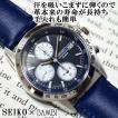 セイコー 逆輸入 海外モデル クロノグラフ SEIKO メンズ 腕時計 ネイビー文字盤 ネイビーレザーベルト SND365P1 SND365PC 正規品ベース BCM003DS