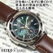 セイコー 逆輸入 海外モデル クロノグラフ SEIKO メンズ 腕時計 グリーン文字盤 ブラウンレザーベルト SND411P1 SND411PC 正規品ベース BCM003CP