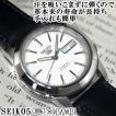 セイコー 逆輸入 セイコー5 逆輸入 海外モデル 自動巻き SEIKO5 メンズ 腕時計 ホワイト文字盤 ブラックレザーベルト SNKE49K1 BCM003AS