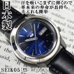 セイコー 逆輸入 セイコー5 日本製 自動巻き 海外モデル SEIKO5 メンズ 腕時計 ネイビー文字盤 ブラックレザーベルト SNKE51J1 BCM003AS