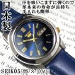 セイコー5 日本製 海外モデル 逆輸入 SEIKO5 メンズ 自動巻き 腕時計 ネイビー文字盤 ネイビーレザーベルト SNKK11J1 BCM003DSG