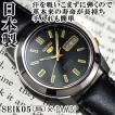 セイコー5 日本製 海外モデル 逆輸入 SEIKO5 メンズ 自動巻き 腕時計 ブラック文字盤 ブラックレザーベルト SNKK17J1 BCM003ASG