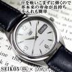 セイコー5 逆輸入 海外モデル 自動巻き SEIKO5 メンズ 腕時計 シルバー文字盤 ブラックレザーベルト SNX121K BCM003AR