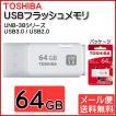 USBフラッシュメモリ 64GB USB3.0/USB2.0 TransMemory 東芝 TOSHIBA UNB-3B064GW メール便