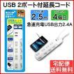 延長コード USB2ポート 2.5m 4個口 部屋 タップ コンセント M4219 宅配便