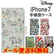 iPhone7 ケース 手帳型 DN-391 ディズニー ミッキー ドナルド メール便 送料無料