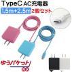 タイプC 充電器 コンセント 2.4A 1.5m/2.5m ケーブル一体型 TypeC アンドロイド スマホ タブレット メール便