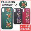 iPhoneXS iPhoneX スマホケース 花柄刺繍 ジャケット Ji8-08 メール便