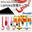 iPhone ケーブル Lightning 充電 キャラクター サンリオ SAN-490 メール便 送料無料
