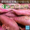 有機さつまいも・坂出金時5kg秀品・送料無料・2018年産 新物 有機栽培・ オーガニック・自然農法・四国 香川県産