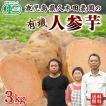 有機栽培さつまいも 有機にんじん芋 3kg
