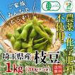 有機えだ豆1kg・埼玉県産・有機栽培・有機JASクール冷蔵便発送