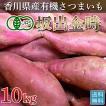 有機さつまいも・坂出金時10kg秀品・送料無料・2018年産 新物 有機栽培・オーガニック・自然農法・四国 香川県産