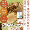 菊芋チップス90g(45g×2袋)g(きくいも)送料無料・岡山県産有機JAS菊芋使用無添加・農薬不使用・化学肥料不使用・油不使用・うま味調味料不使用