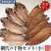 森新干物店 冷凍ひものセット(小)【送料無料】 国産原料・合成添加物不使用