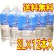 非加熱「秩父の森と清流のおいしい水 天恵水2L×12本(24リットル)送料無料