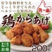 鶏からあげ200g【鶏一番】【鶏一番商品以外は同梱不可】