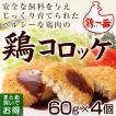 鶏コロッケ60g×4個【鶏一番】【鶏一番商品以外は同梱不可】