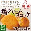 鶏クリームコロッケ70g×4個【鶏一番】【鶏一番商品以外は同梱不可】