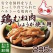 鶏むね肉しょうが焼用295g【鶏一番】【鶏一番商品以外は同梱不可】