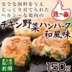チキン野菜ハンバーグ和風味150g【鶏一番】【鶏一番商品以外は同梱不可】