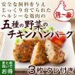 五種の野菜のチキンハンバーグ60g×3枚+たれ4g【鶏一番】【鶏一番商品以外は同梱不可】