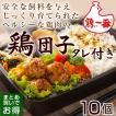 鶏団子(たれ付)10個+たれ40g【鶏一番】【鶏一番商品以外は同梱不可】