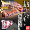 北海道大野ファーム産 未来とかち牛セット(サーロインステーキ、ロース焼き肉用)送料無料